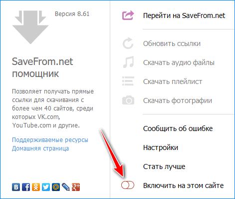 Активация дополнения SaveFrom Net