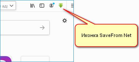 Иконка расширения SaveFrom