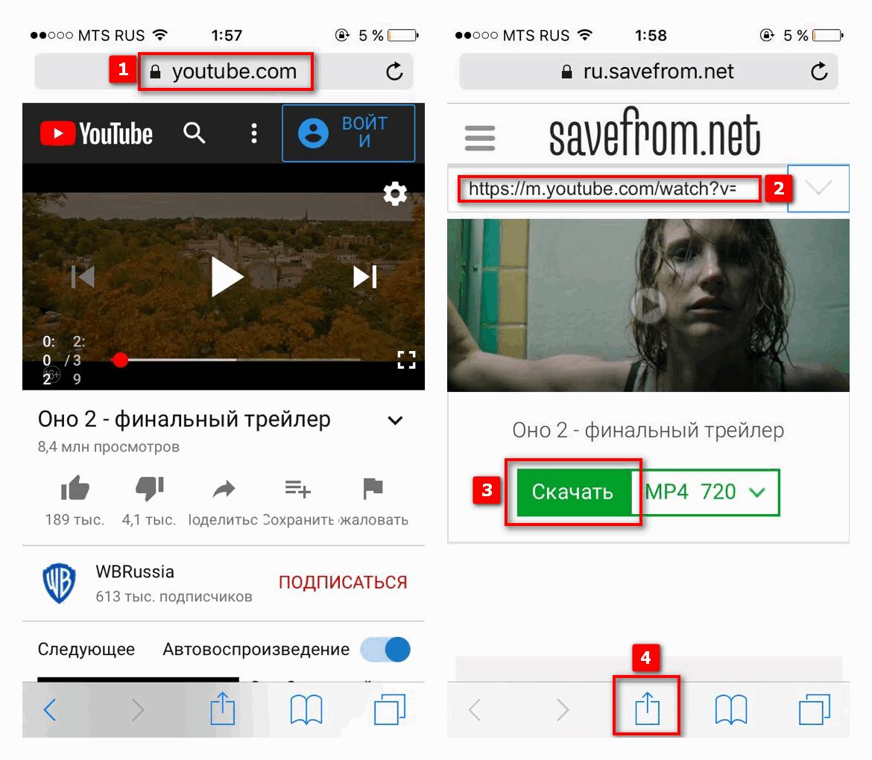 Инструкция для Iphone SaveFrom
