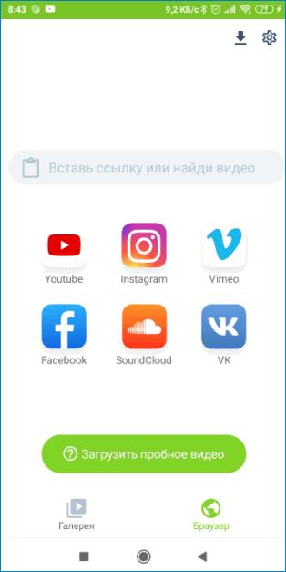 Интерфейс SaveFrom