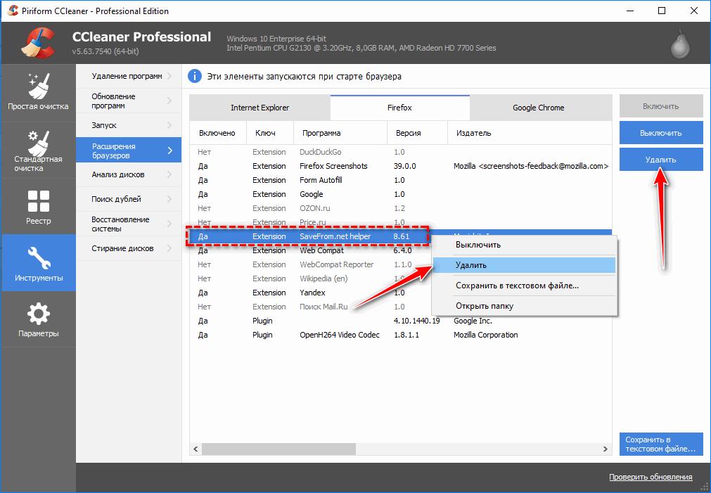 Избавление от плагина через Ccleaner SaveFrom Net