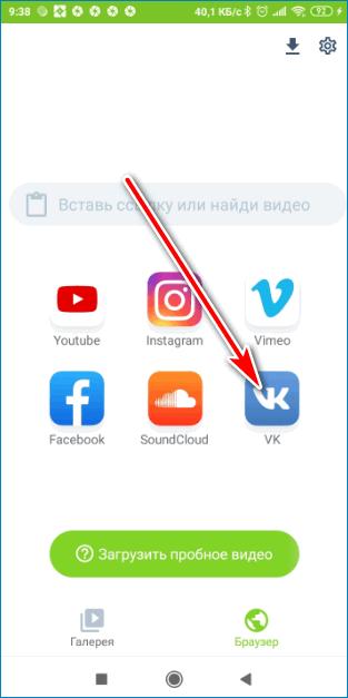 Кликните по кнопке SaveFrom
