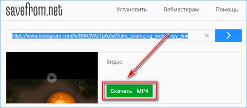 Кнопка для скачивания SaveFrom net