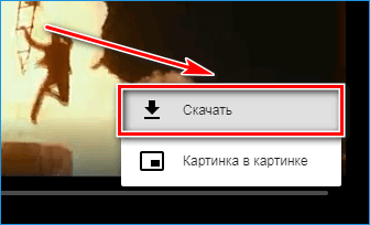Кнопка для скачивания видео