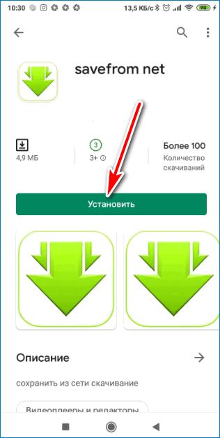 Кнопка установки SaveFrom