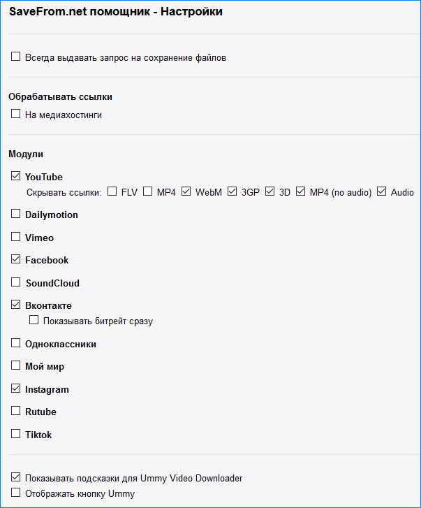 Модули SaveFrom.net