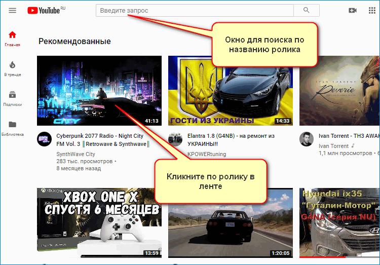 Найдите ролик SaveFrom