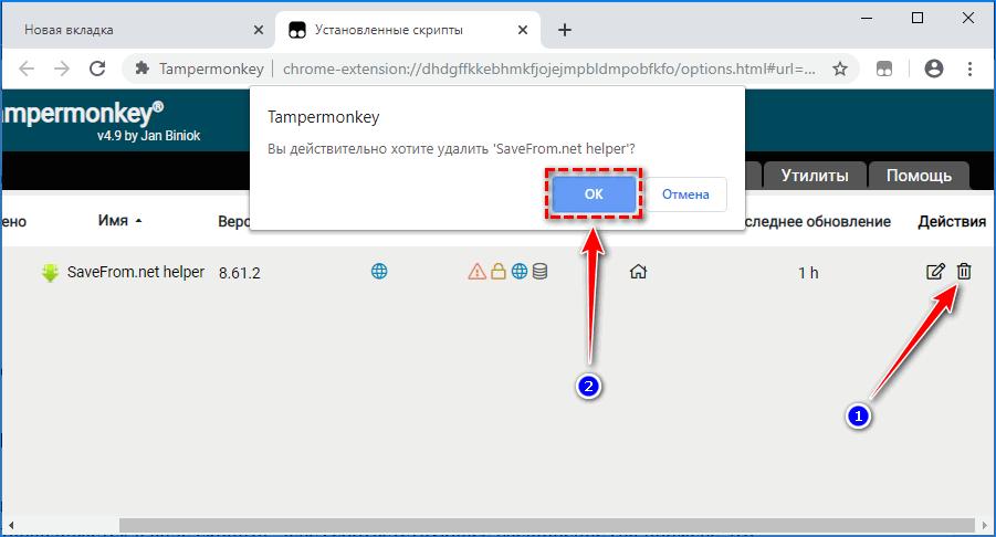 Подтверждение деинсталляции SaveFrom Net
