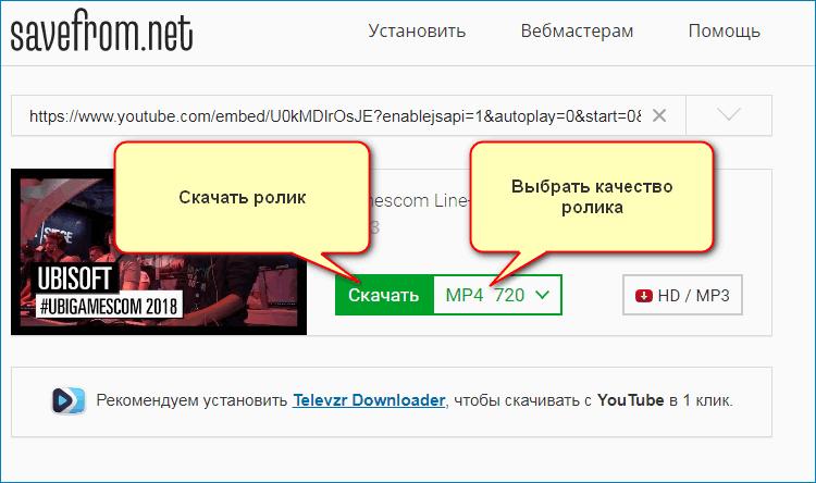 Скачайте видео SaveFrom