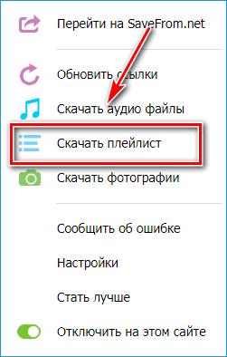 Скачивание плейлиста с помощью SaveFrom Net