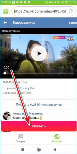 Скачивание ролика SaveFrom