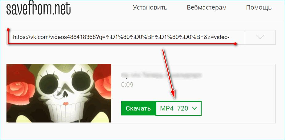 Скачивание видео через официальный сайт SaveFrom