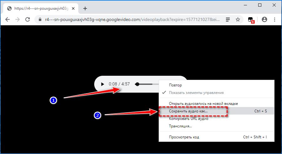 Сохранение аудио SaveFrom Net