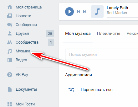 Сохраненная музыка SaveFrom