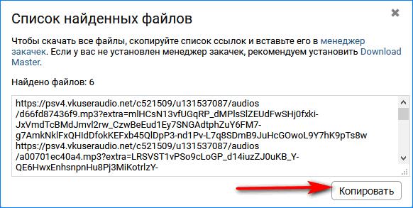 Ссылки на mp3 файлы SaveFrom Net