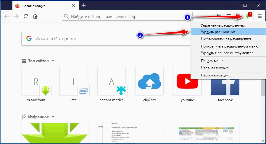 Удаление с Firefox SaveFrom Net