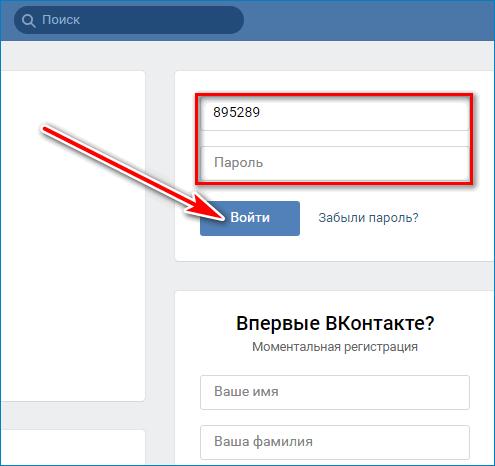 Войдите в профиль SaveFrom
