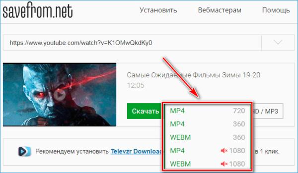 Выбор формата и качества SaveFrom Net